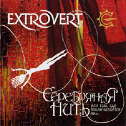 EXTROVERT - Silver Thread Or Where Reality Ends (Russisch!)